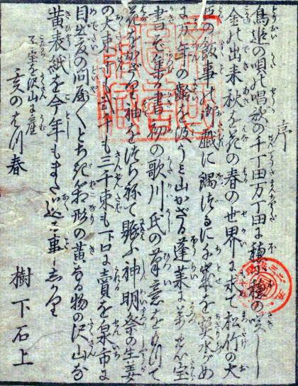 黄表紙(福来雀金出来秋)